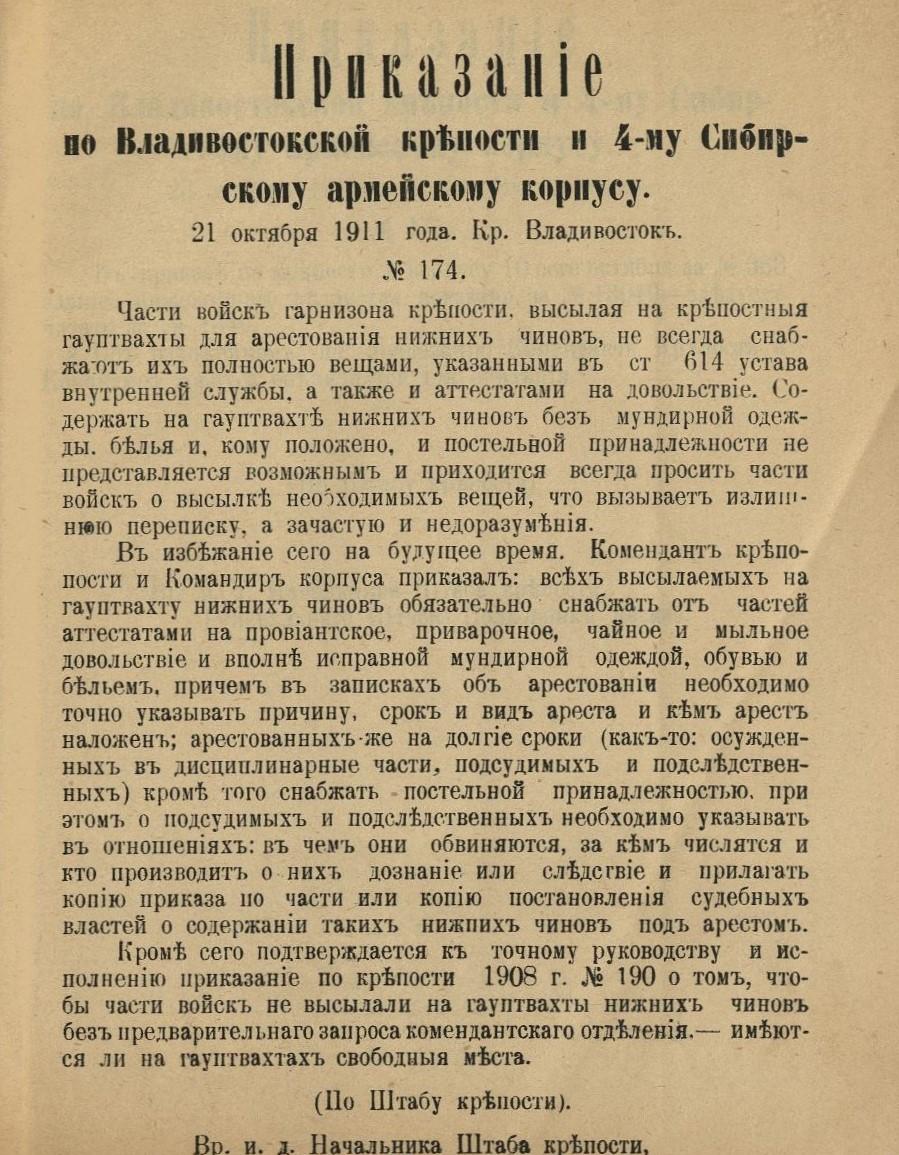 Приказание по Владивостокской крепости и 4-му Сибирскому армейскому корпусу № 174
