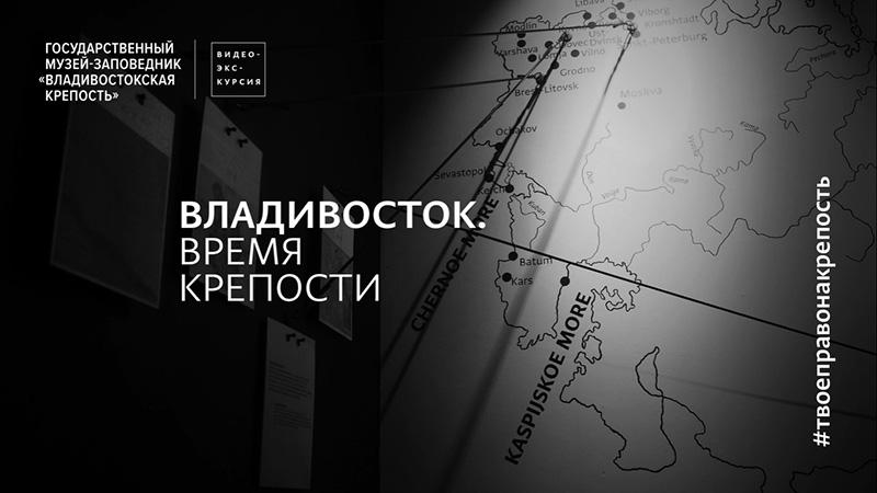 Экскурсия по экспозиции «Владивосток. Время крепости»