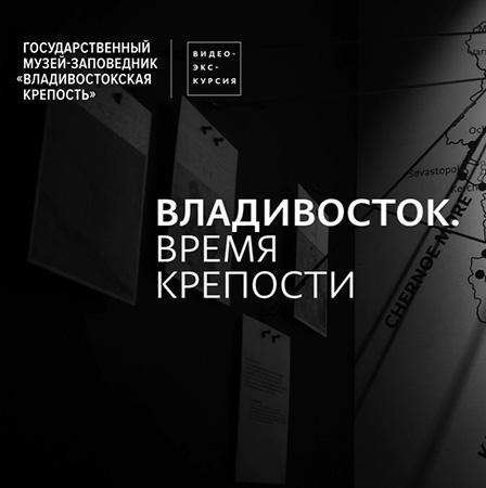 Видеоэкскурсия по выставке «Владивосток. Время крепости»