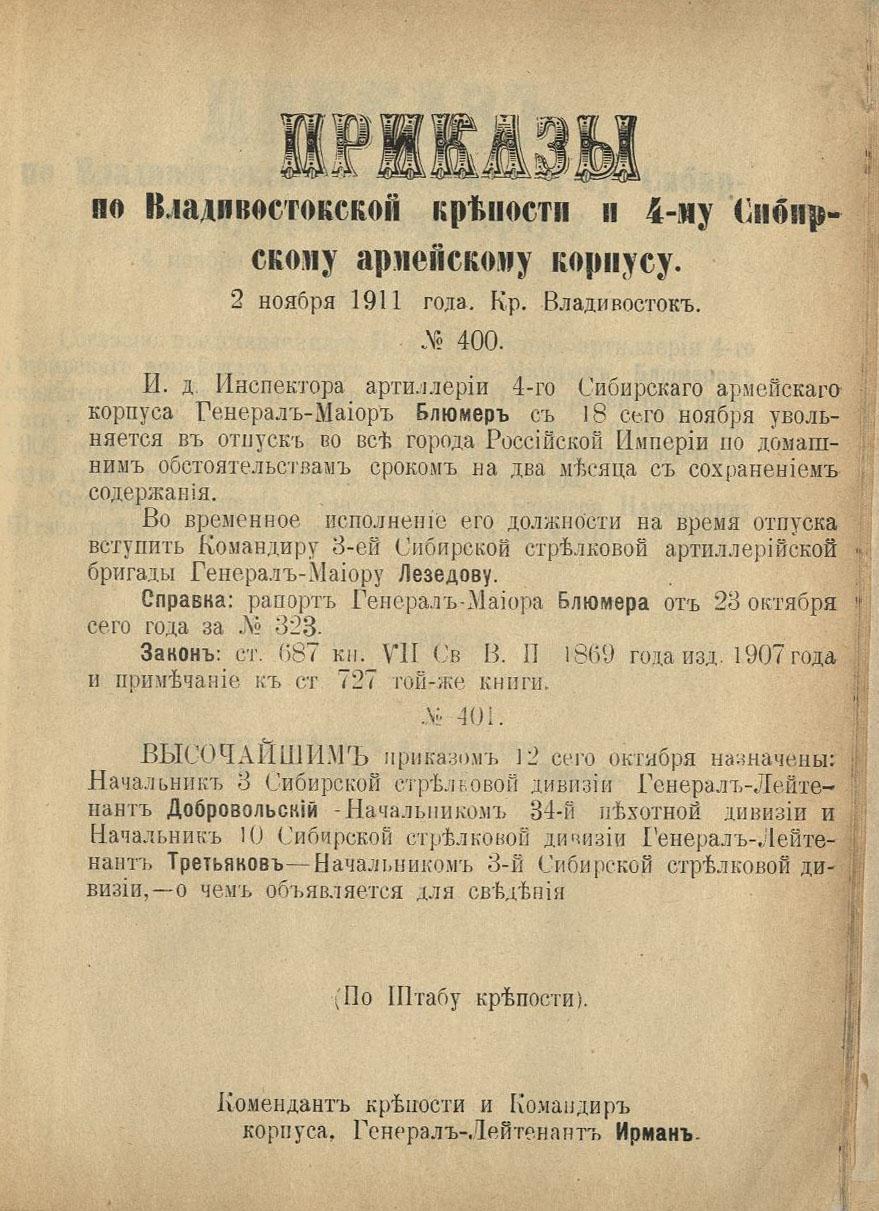 2 ноября 1911 года. Крепость Владивосток