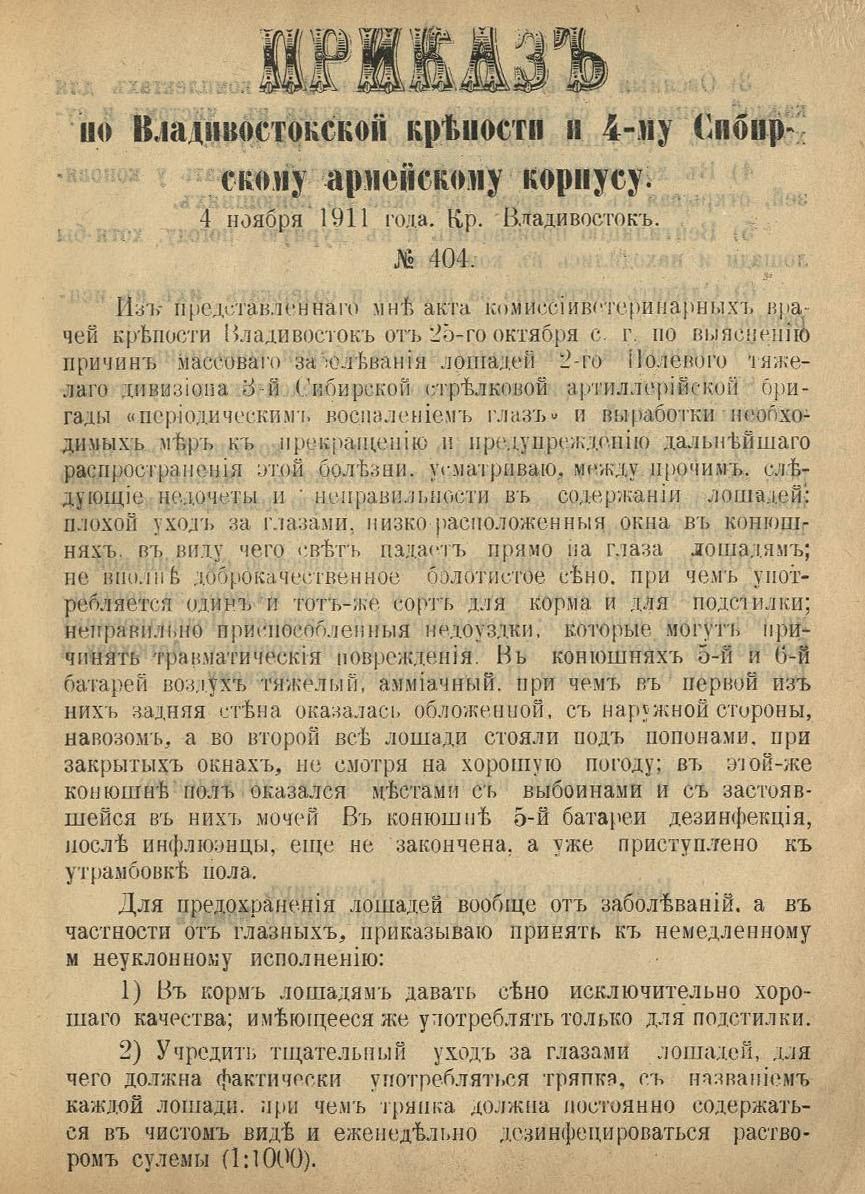 Приказ по Владивостокской крепости и 4-му Сибирскому армейскому корпусу № 404