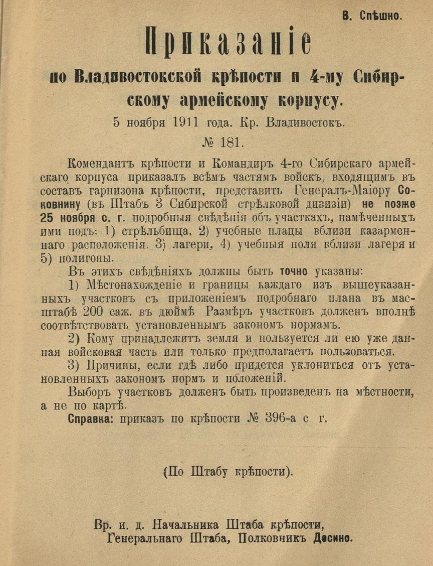 5 ноября 1911 года. Крепость Владивосток