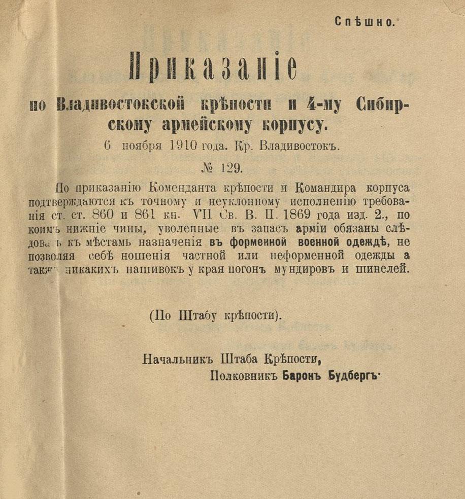 6 ноября 1910 года. Крепость Владивосток