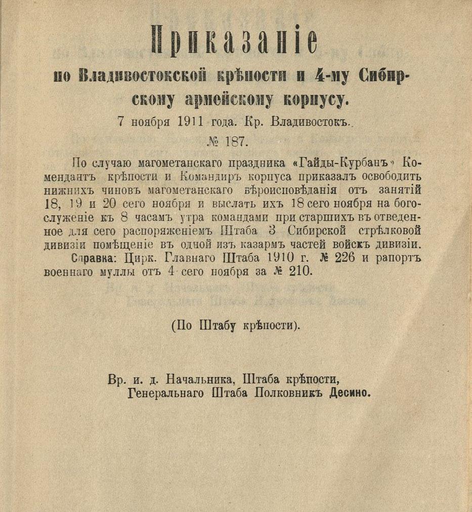 Приказание по Владивостокской крепости и 4-му Сибирскому армейскому корпусу № 187