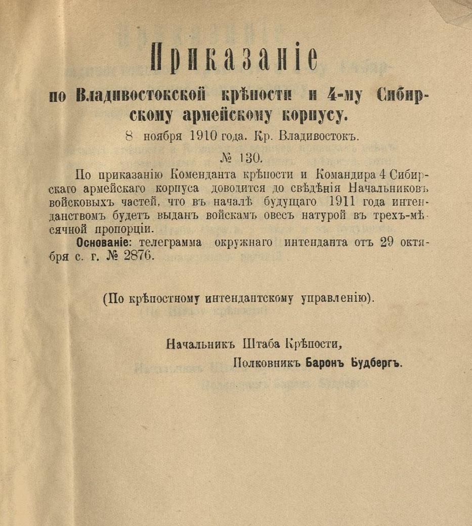 8 ноября 1910 года. Крепость Владивосток