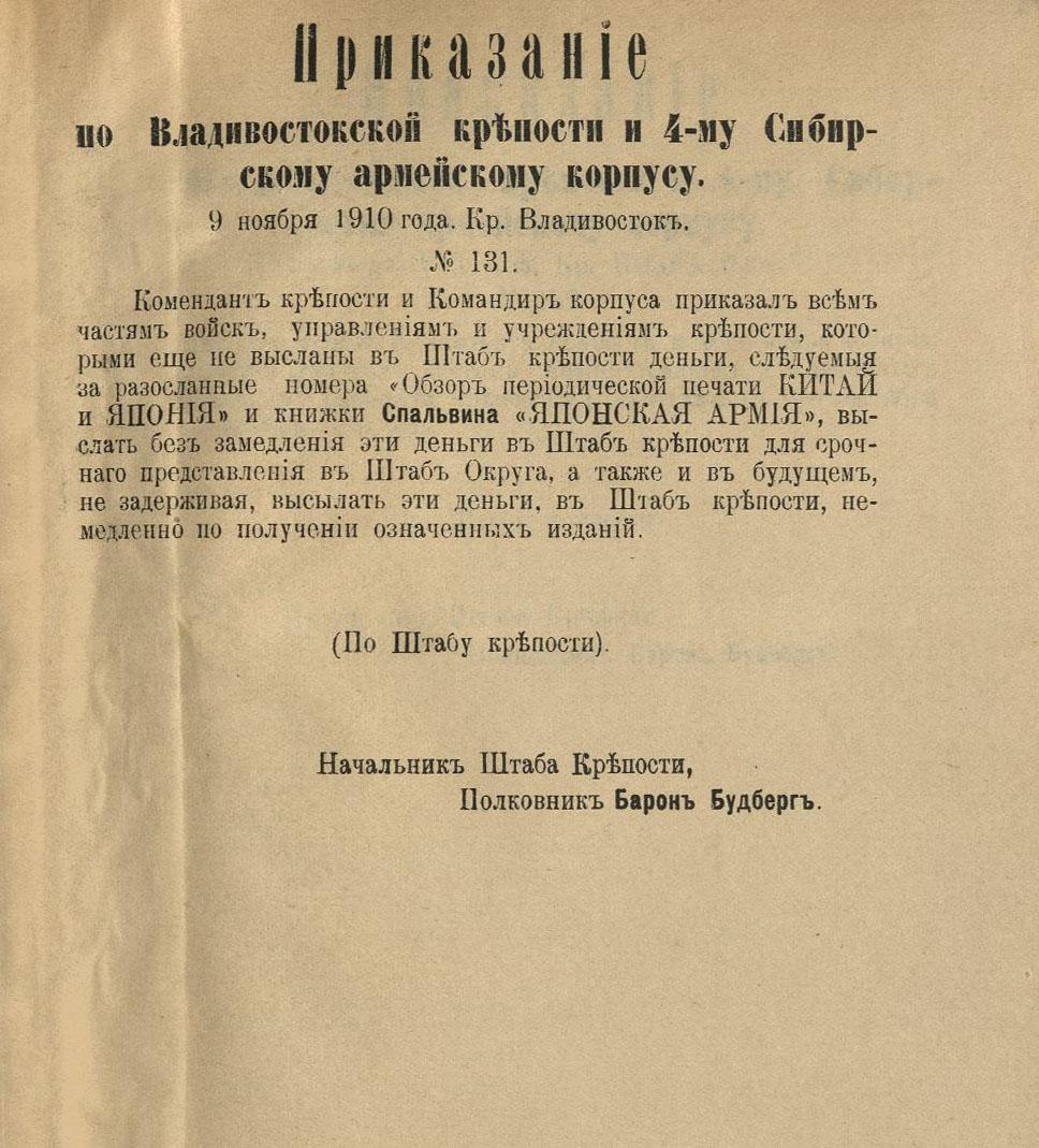 9 ноября 1910 года. Крепость Владивосток