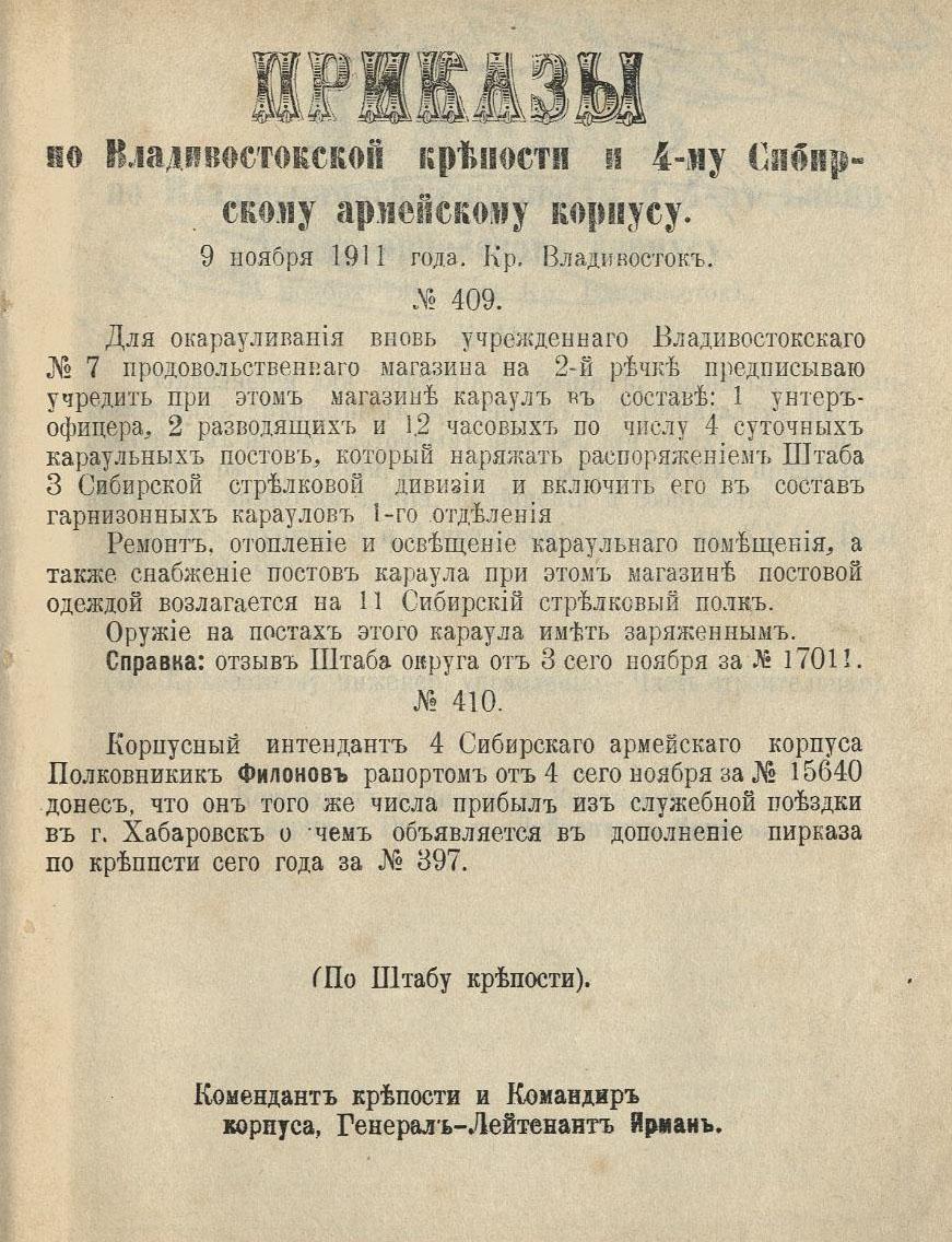 9 ноября 1911 года. Крепость Владивосток