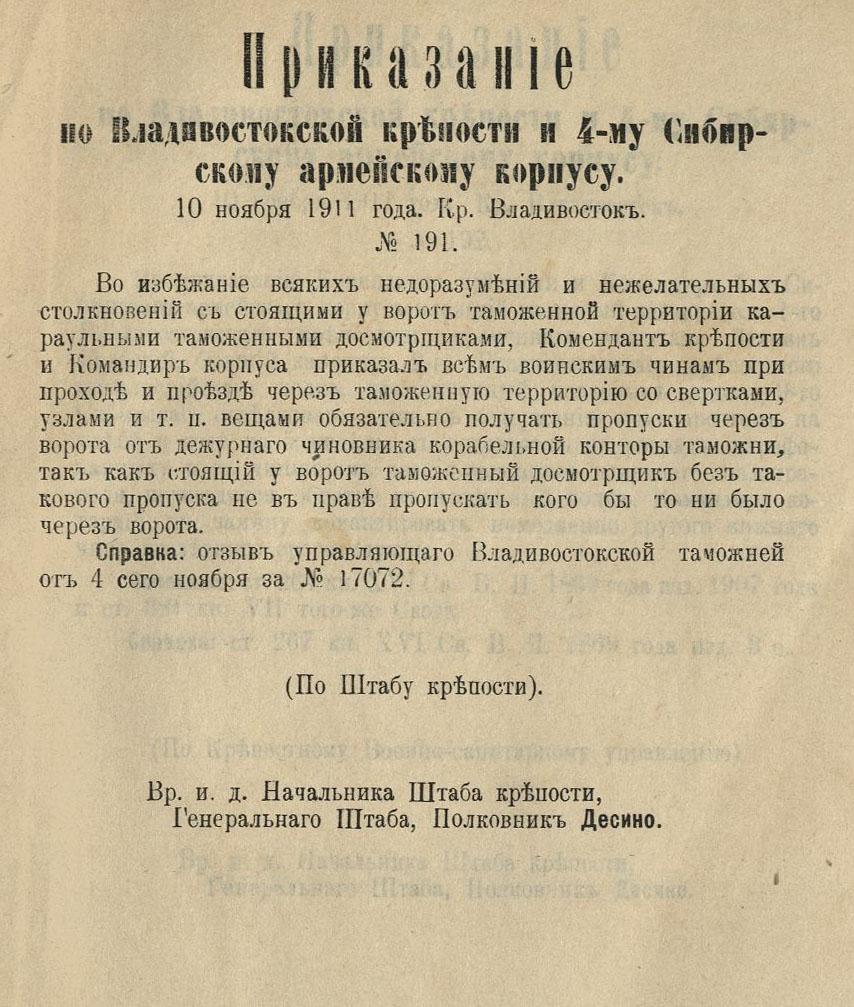 10 ноября 1911 года. Крепость Владивосток