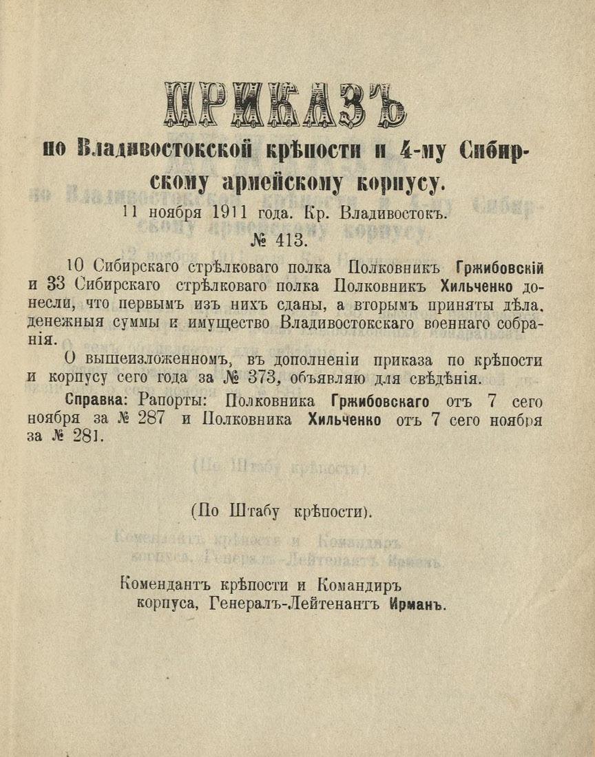 11 ноября 1911 года. Крепость Владивосток