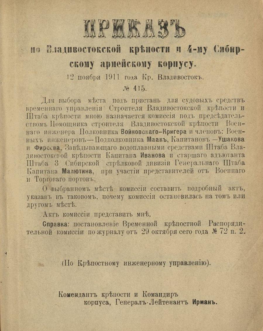 12 ноября 1911 года. Крепость Владивосток