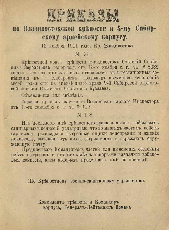 13 ноября 1911 года. Крепость Владивосток