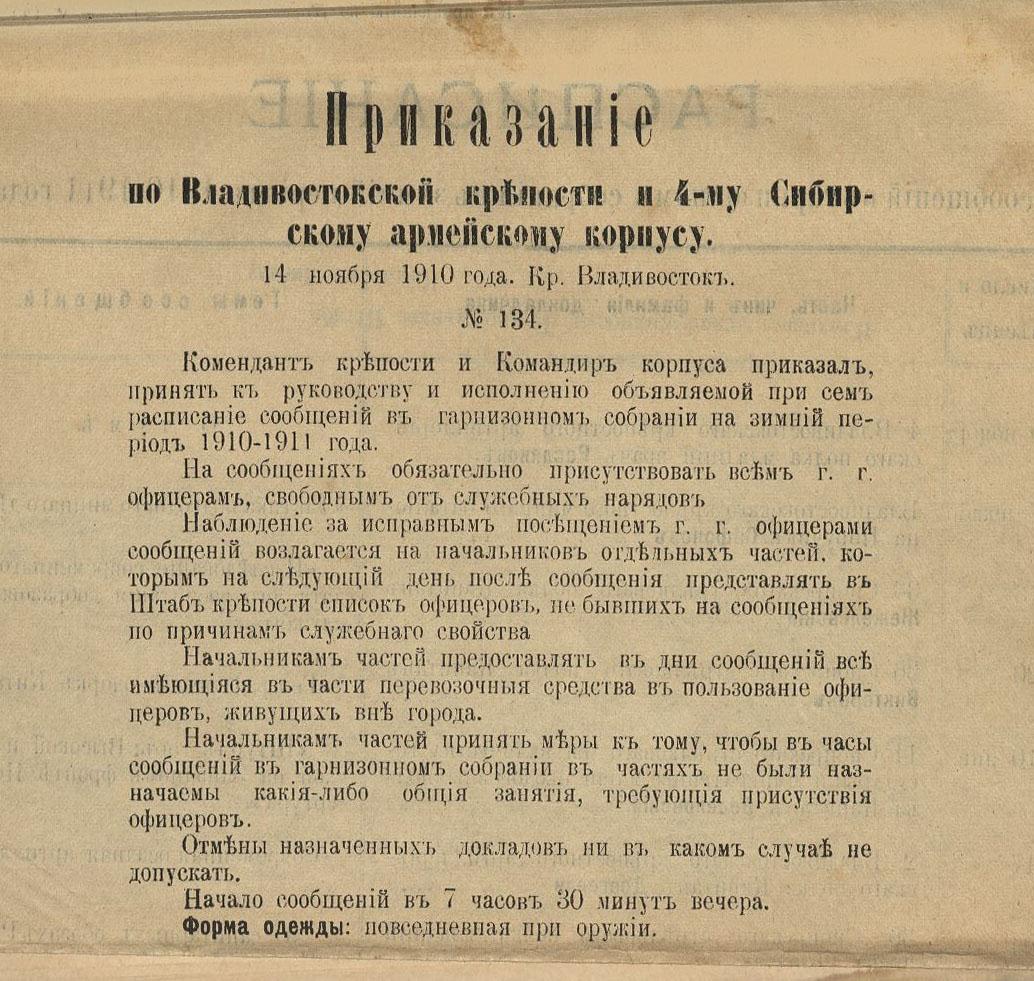 14 ноября 1910 года. Крепость Владивосток