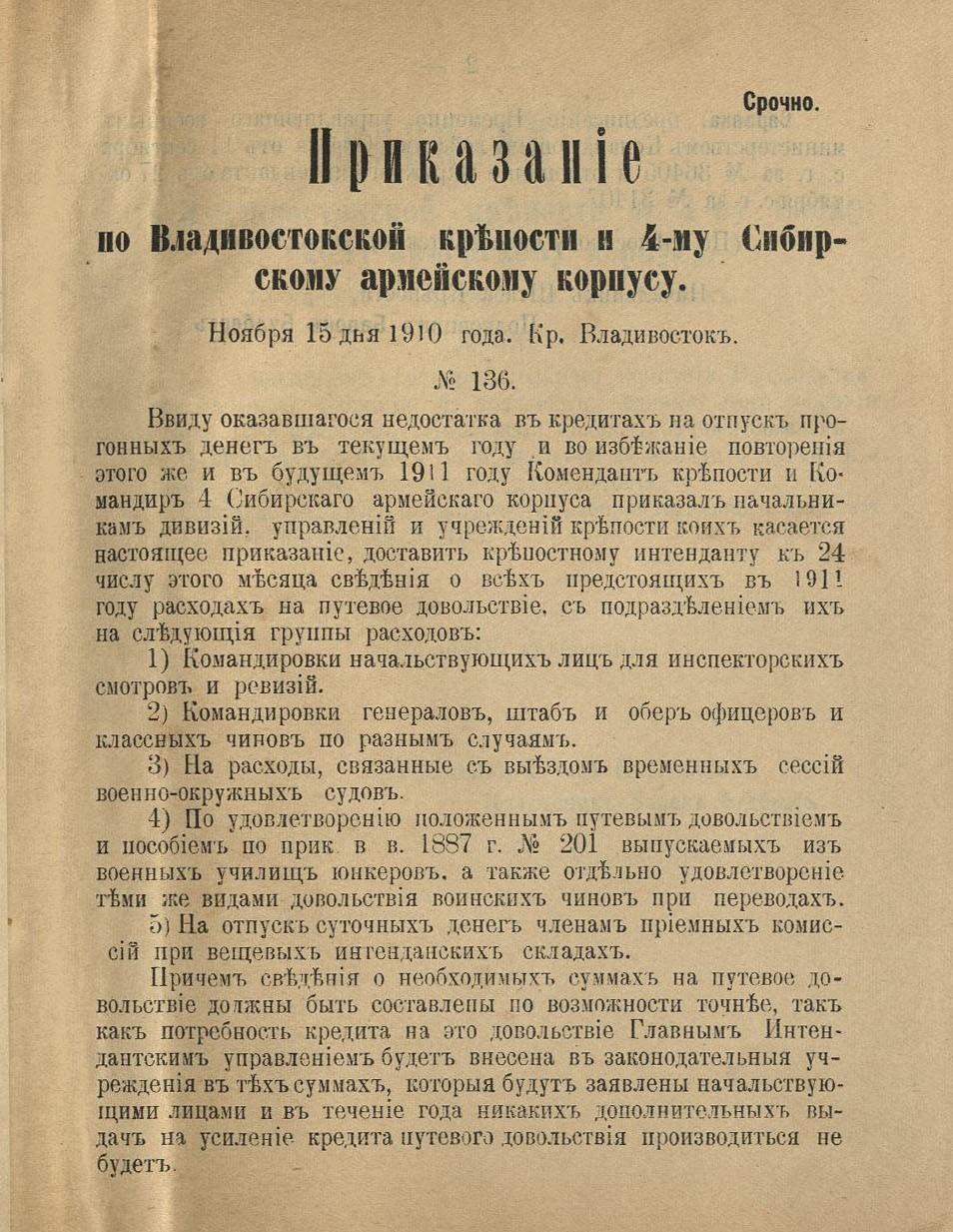 Приказание по Владивостокской крепости и 4-му Сибирскому армейскому корпусу № 136