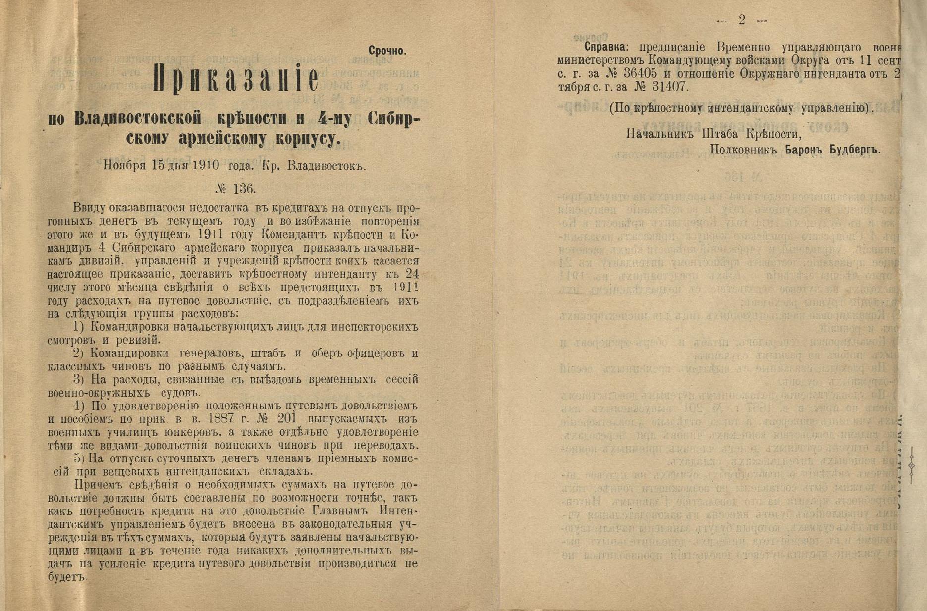 Ноября 15 дня 1910 года. Крепость Владивосток