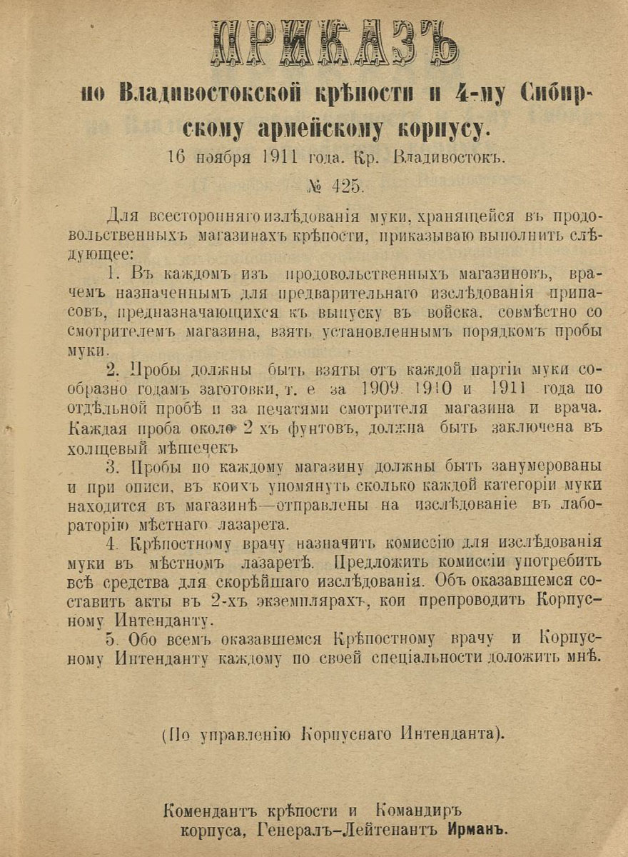 Приказ по Владивостокской крепости и 4-му Сибирскому армейскому корпусу № 425