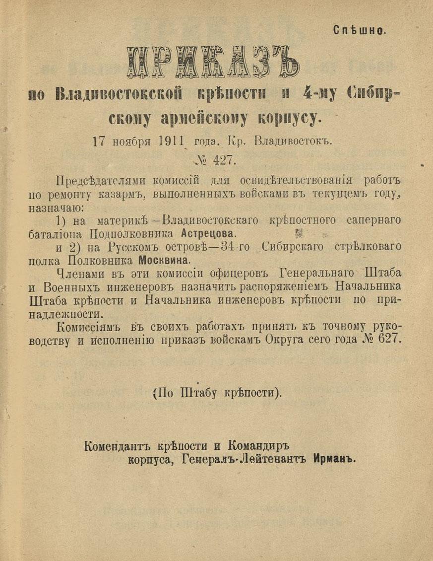 Приказ по Владивостокской крепости и 4-му Сибирскому армейскому корпусу № 427