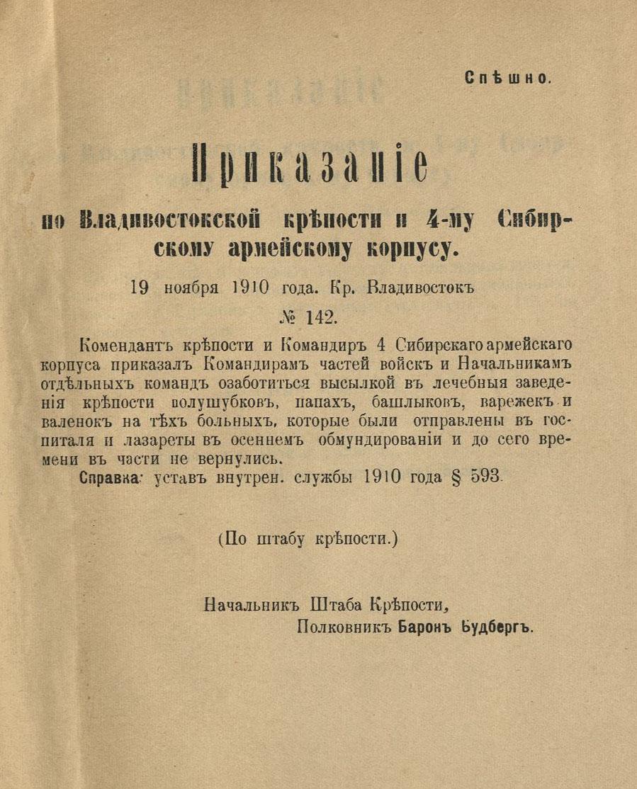 Приказ по Владивостокской крепости и 4-му Сибирскому армейскому корпусу № 142
