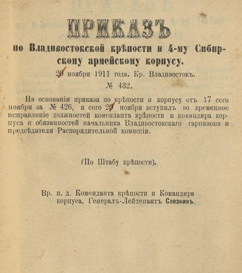 21 ноября 1911 года. Крепость Владивосток