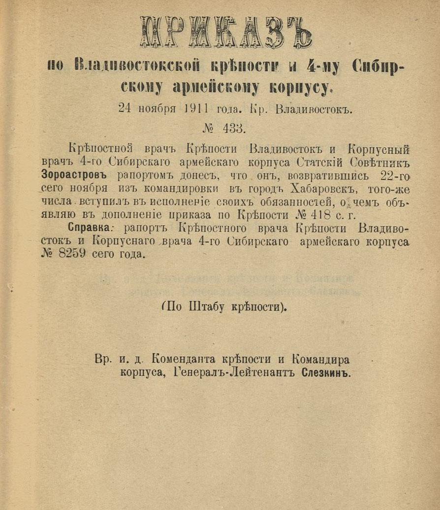 Приказ по Владивостокской крепости и 4-му Сибирскому армейскому корпусу № 433