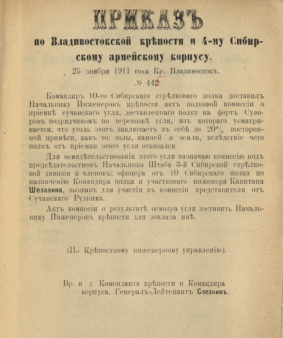 Приказ по Владивостокской крепости и 4-му Сибирскому армейскому корпусу № 445