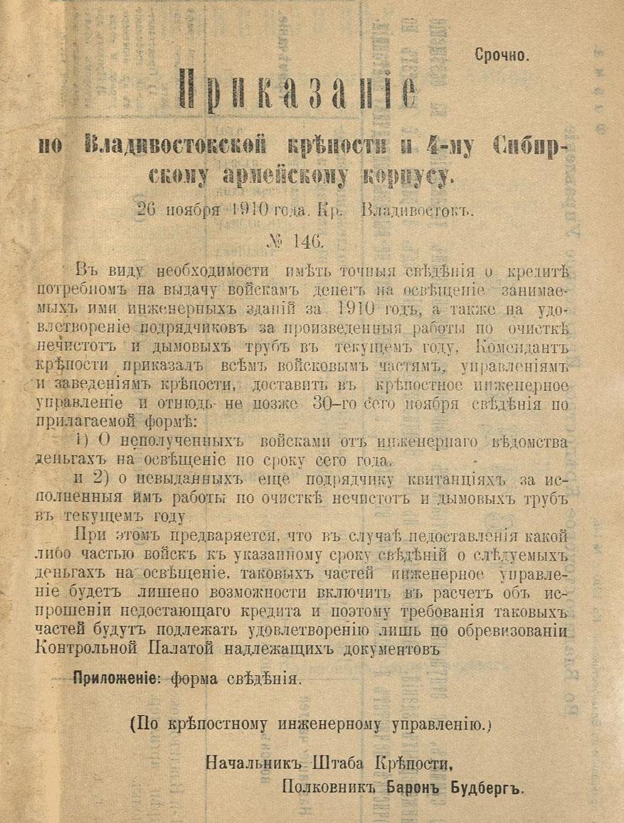 26 ноября 1910 года. Крепость Владивосток
