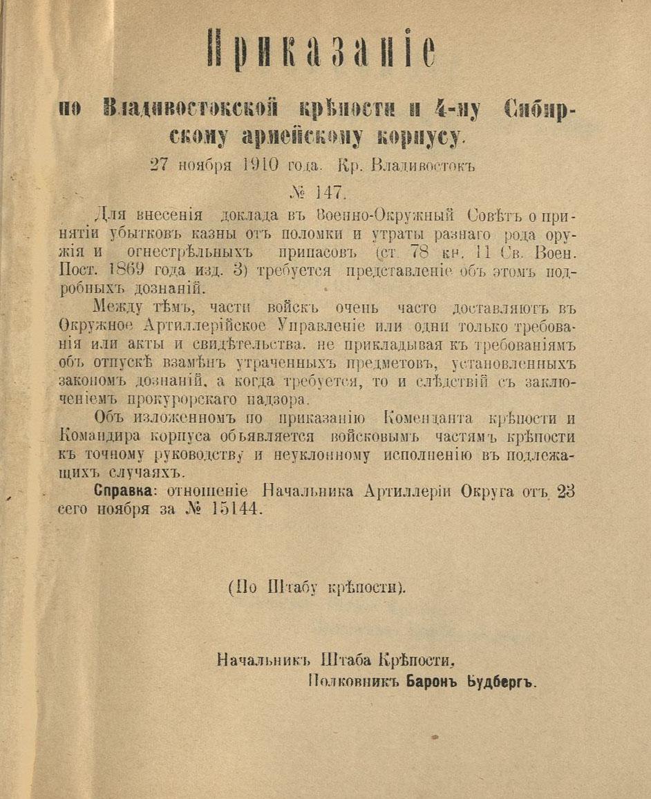 Приказ по Владивостокской крепости и 4-му Сибирскому армейскому корпусу № 147