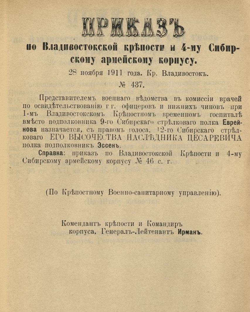 Приказ по Владивостокской крепости и 4-му Сибирскому армейскому корпусу № 437
