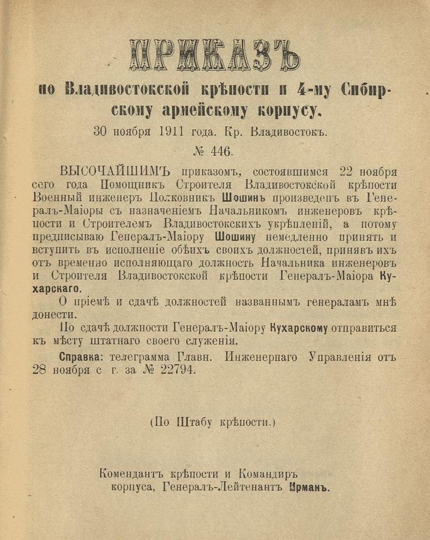 30 ноября 1911 года. Крепость Владивосток