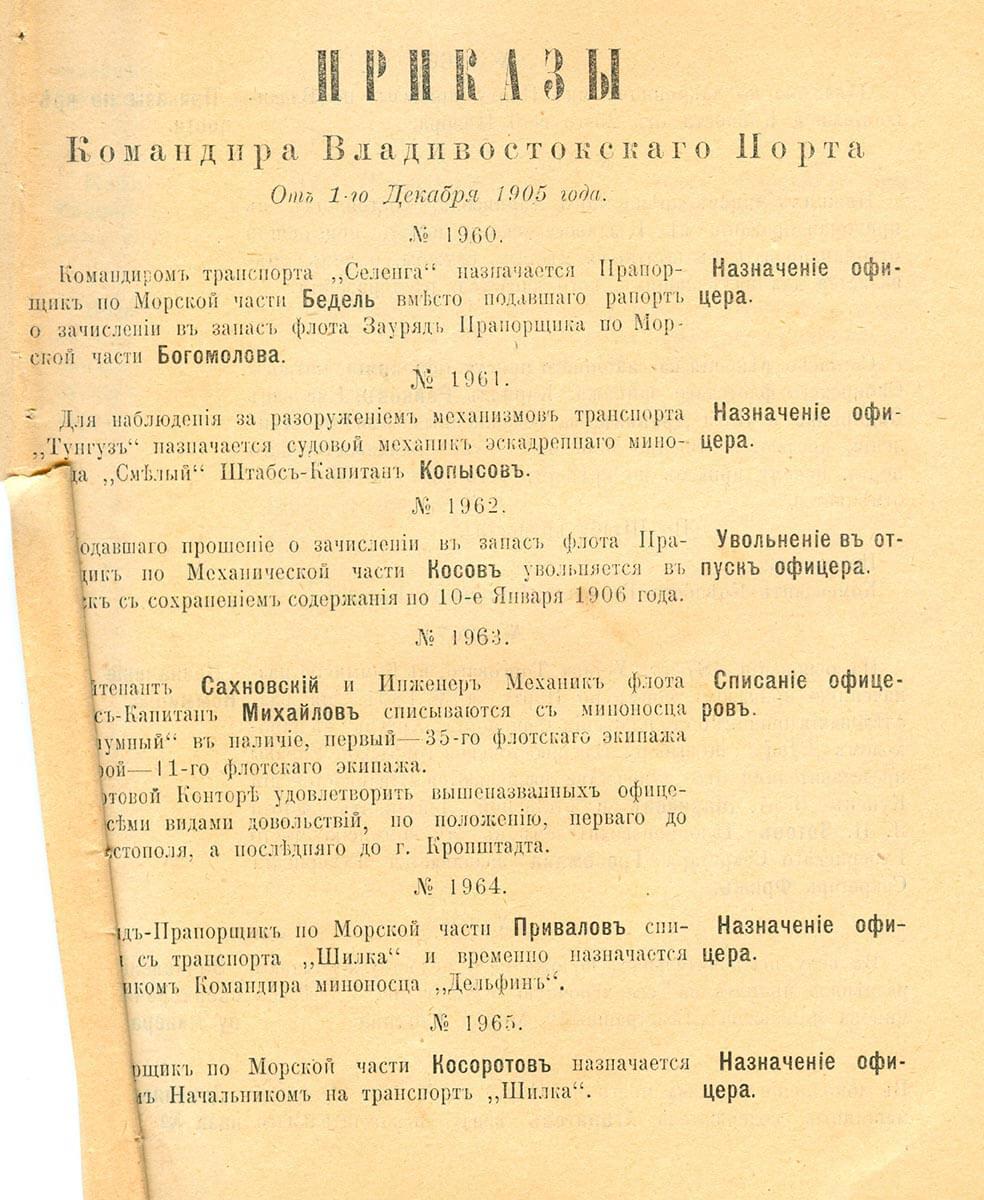 От 1-го декабря 1905 года