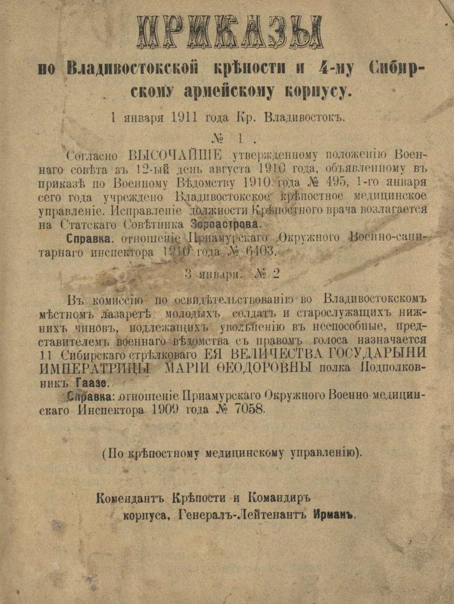 3 января 1911 года. Крепость Владивосток.