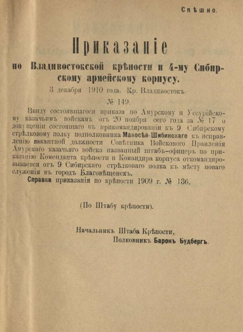 Приказание По Владивостокской крепости и 4-му Сибирскому армейскому корпусу № 149