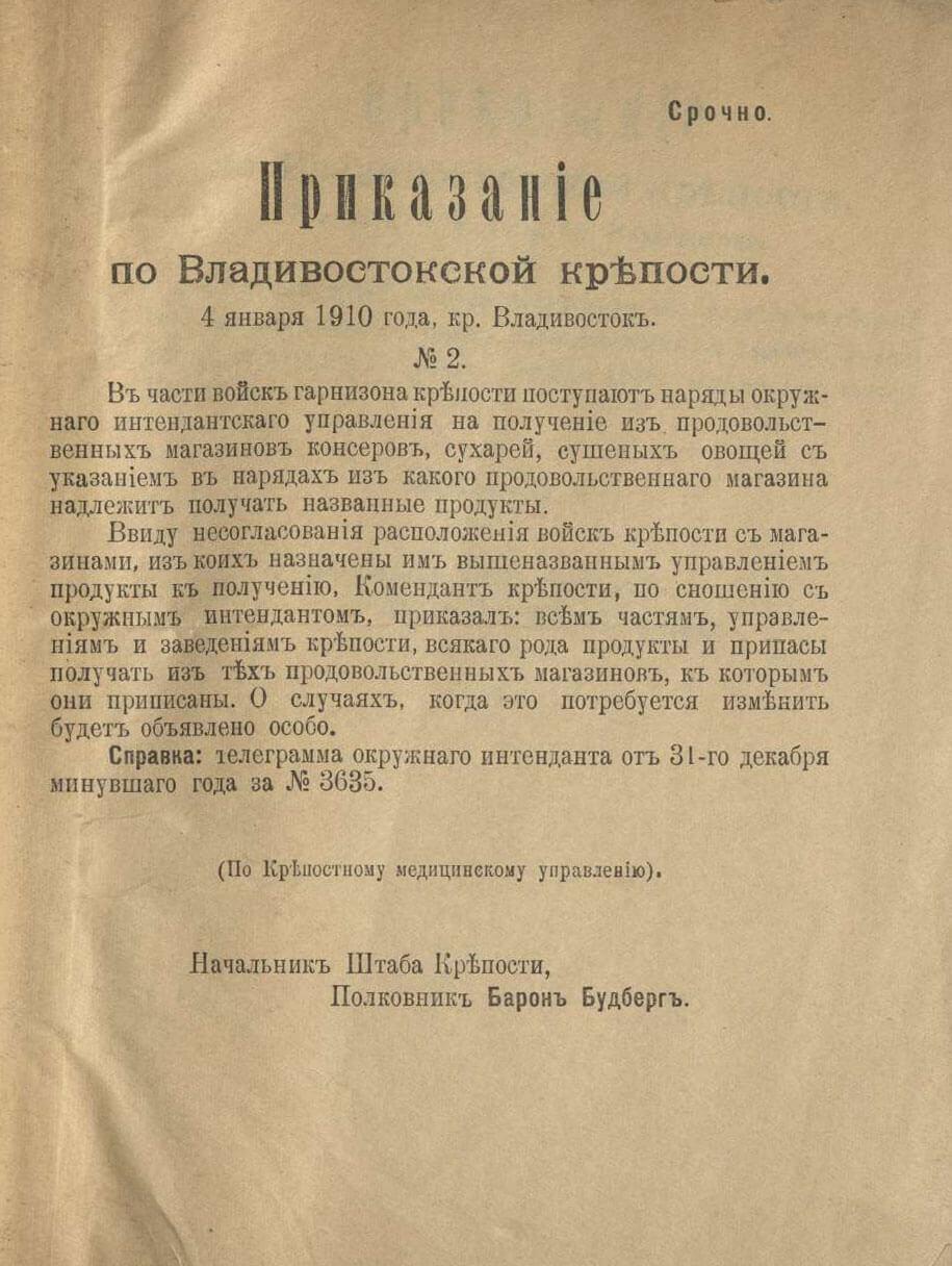 4 января 1910 года. Крепость Владивосток.