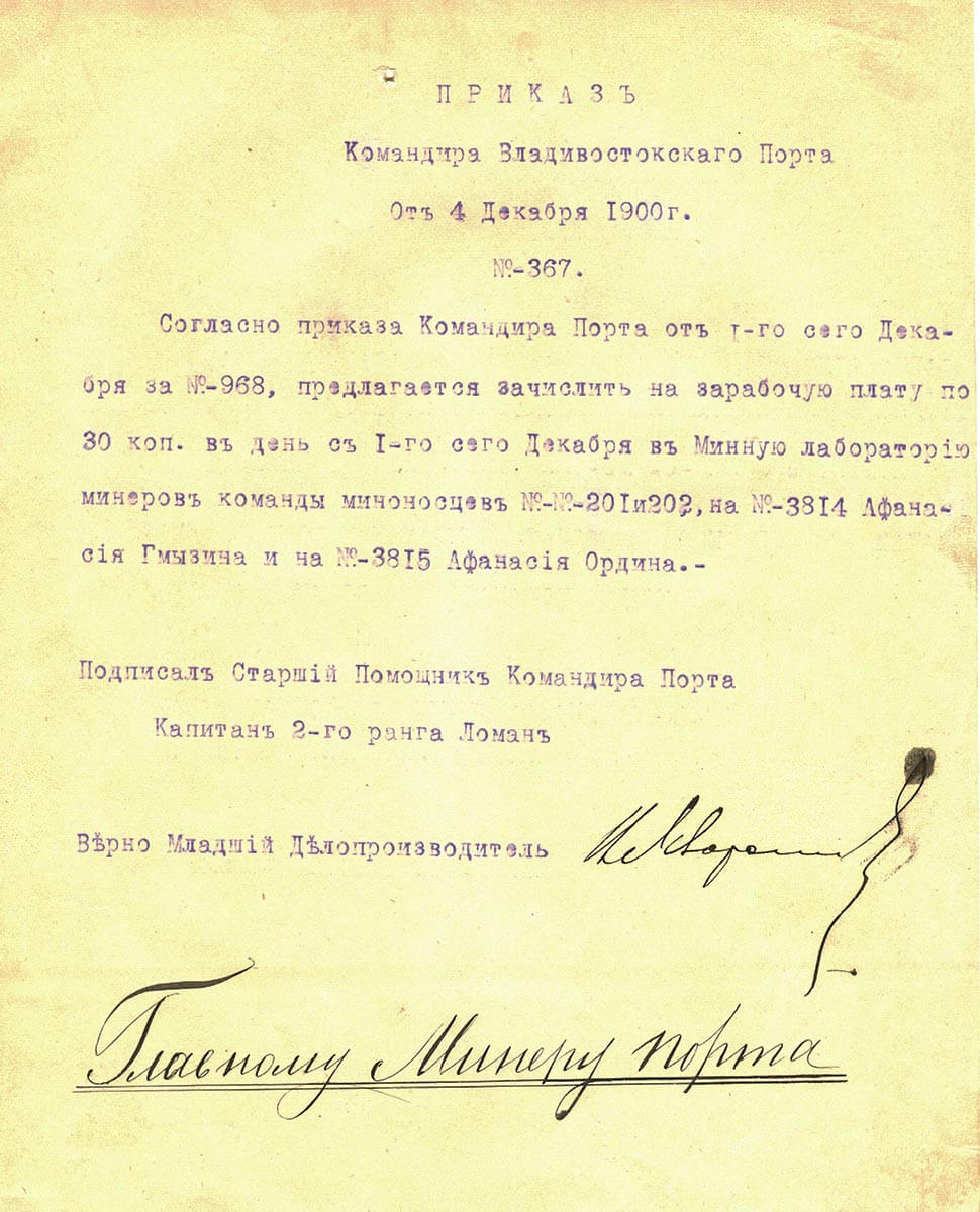 Приказ Командира Владивостокского Порта № 367