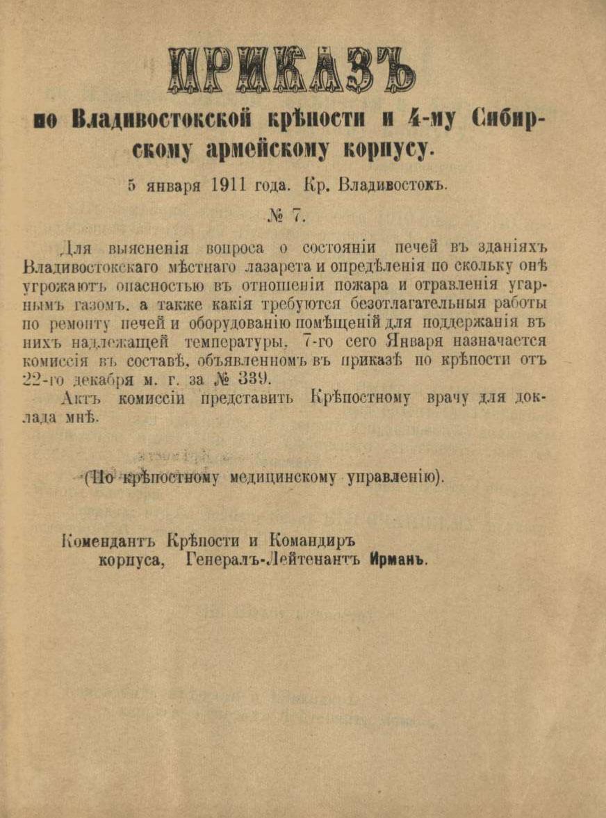 5 января 1911 года. Крепость Владивосток.