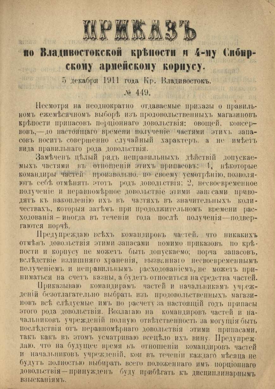 Приказ по Владивостокской крепости и 4-му Сибирскому армейскому корпусу № 449