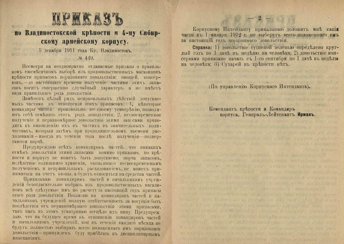 5 декабря 1911 года. Крепость Владивосток.