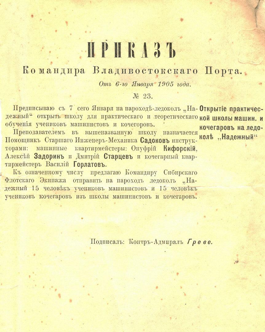 Приказ Командира Владивостокского Порта № 23