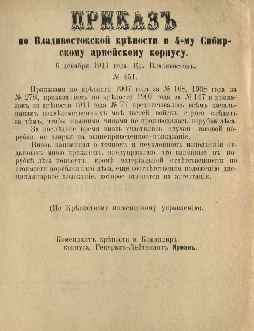 Приказ по Владивостокской крепости и 4-му Сибирскому армейскому корпусу № 451