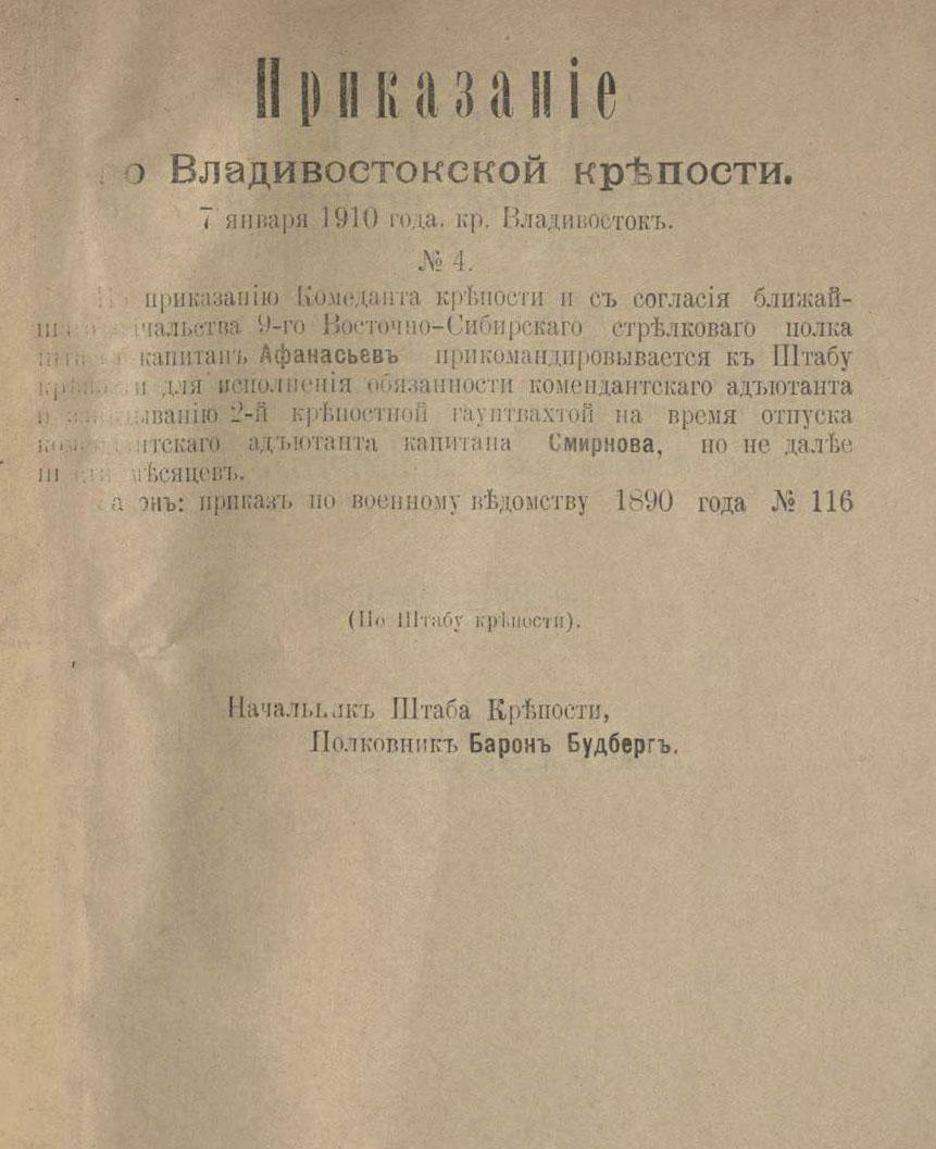 Приказание По Владивостокской крепости № 4