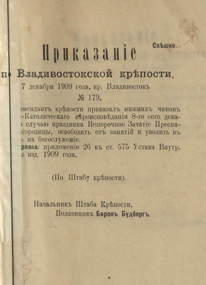 7 декабря 1911 года, крепость Владивосток.