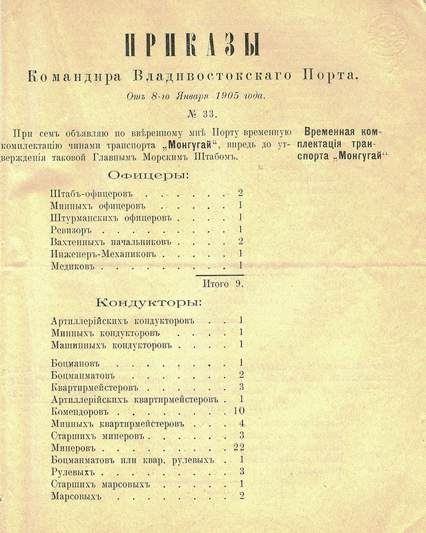 Приказ Командира Владивостокского Порта № 33