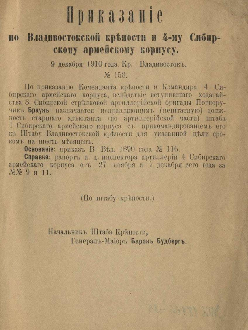 9 декабря 1911 года, крепость Владивосток.