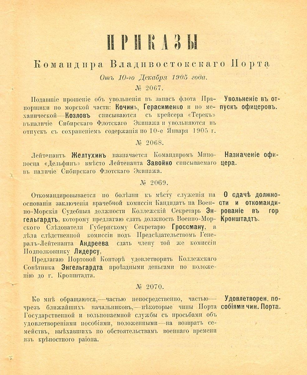 Приказы Командира Владивостокского Порта №№ 2067–2070