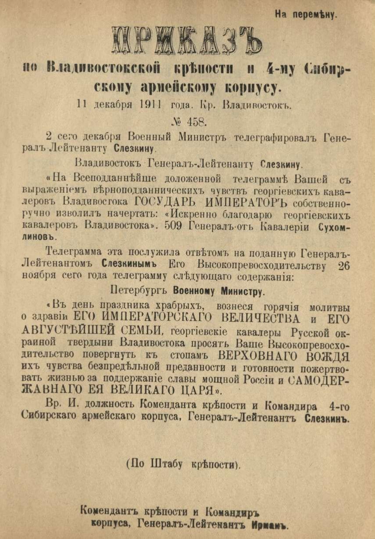 11 декабря 1911 года. Крепость Владивосток.
