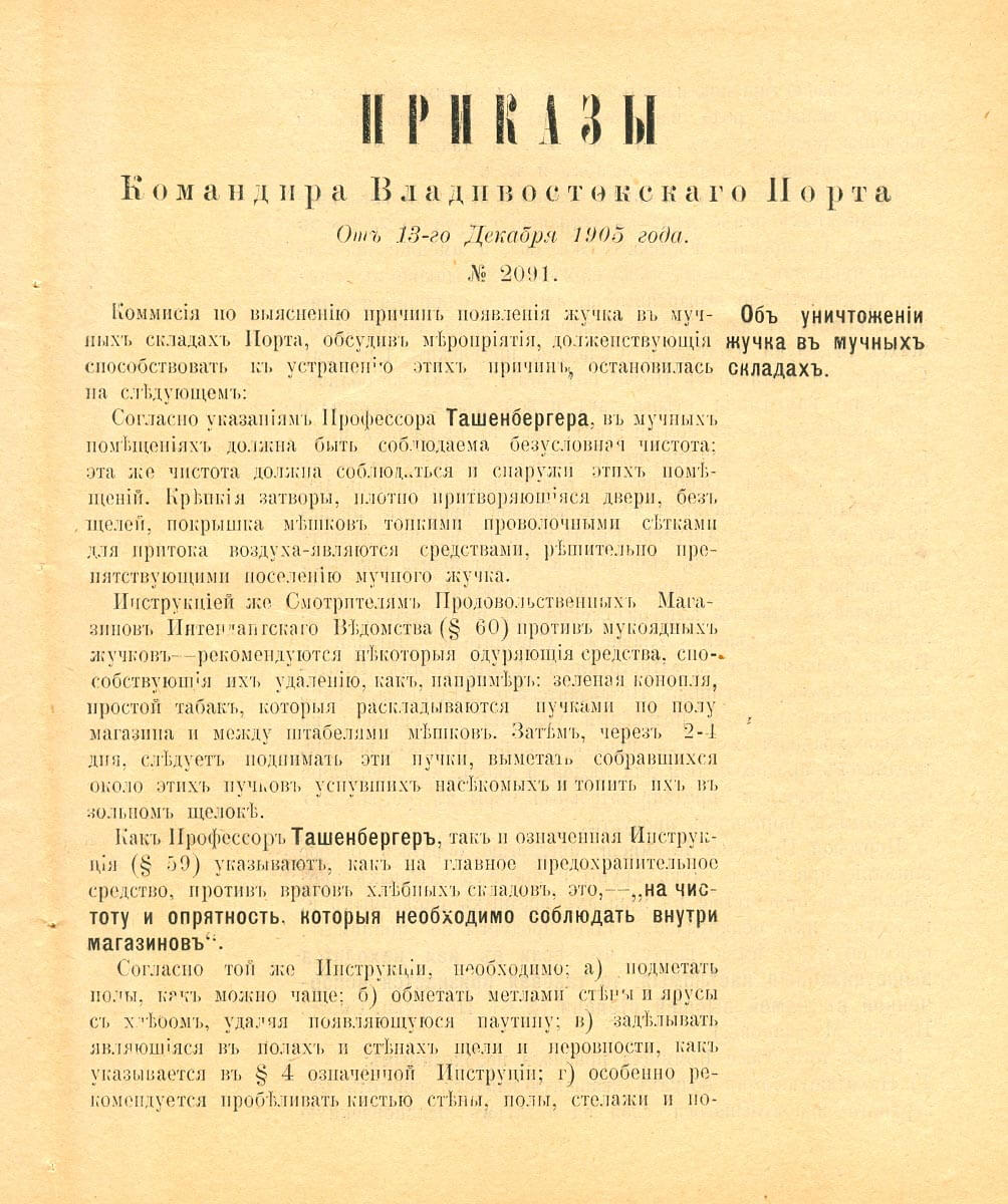 Приказ Командира Владивостокского Порта № 2091