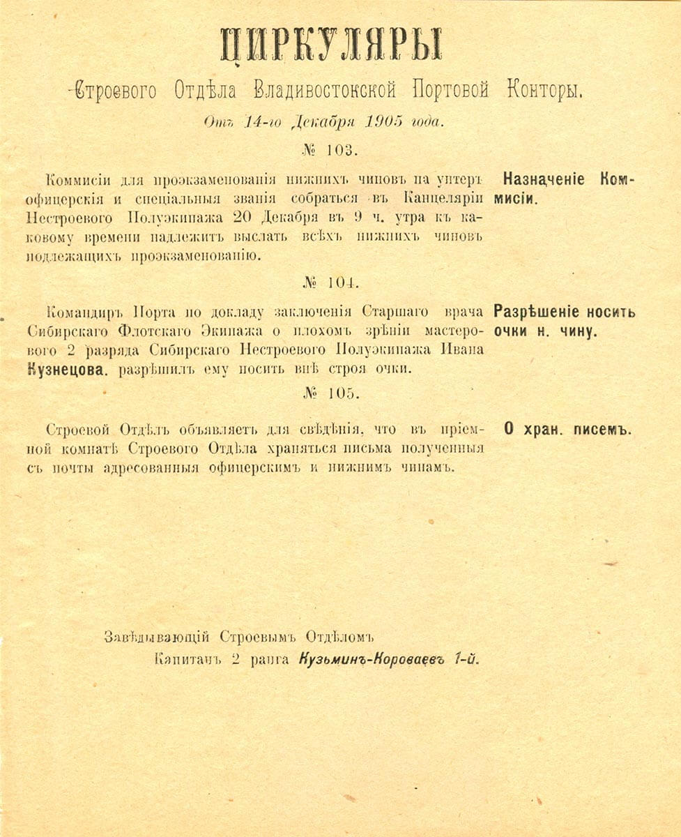 Циркуляры Строевого Отдела Владивостокской Портовой Конторы №№ 103–105