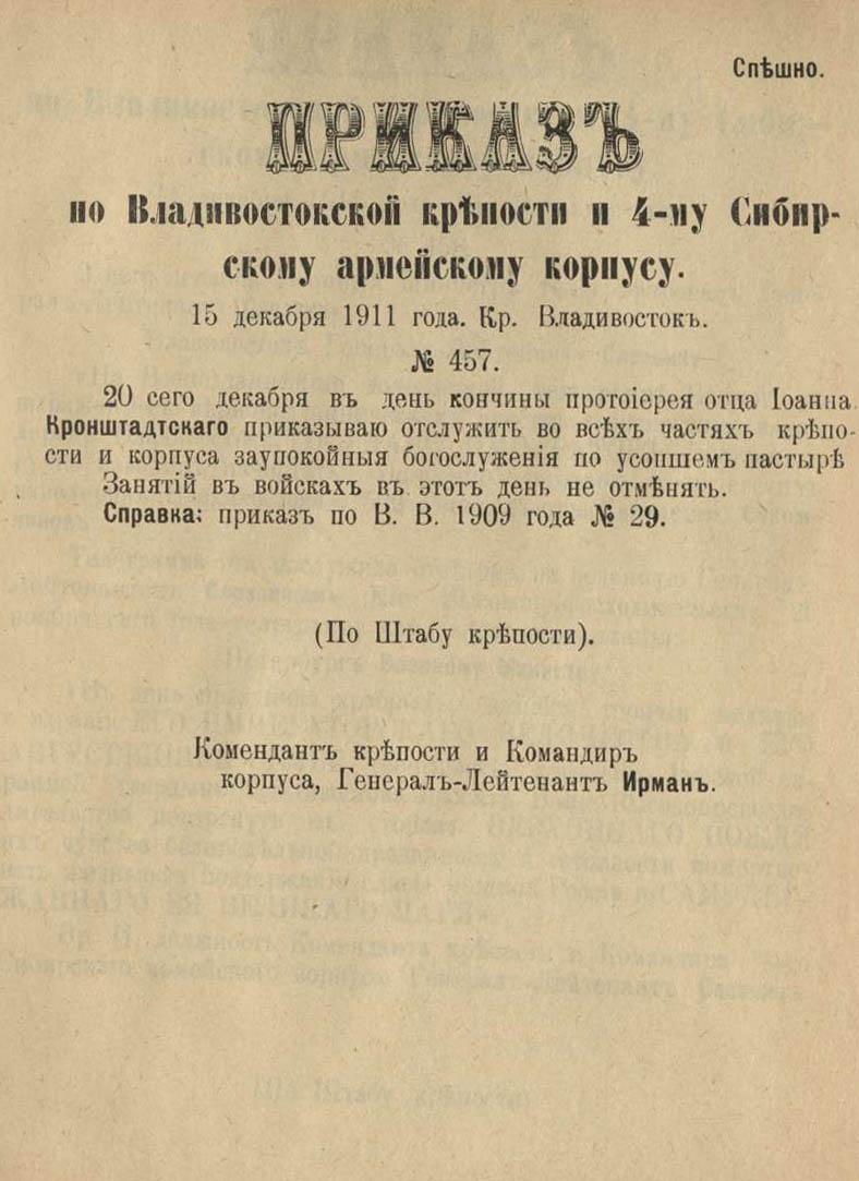 15 декабря 1911 года. Крепость Владивосток.