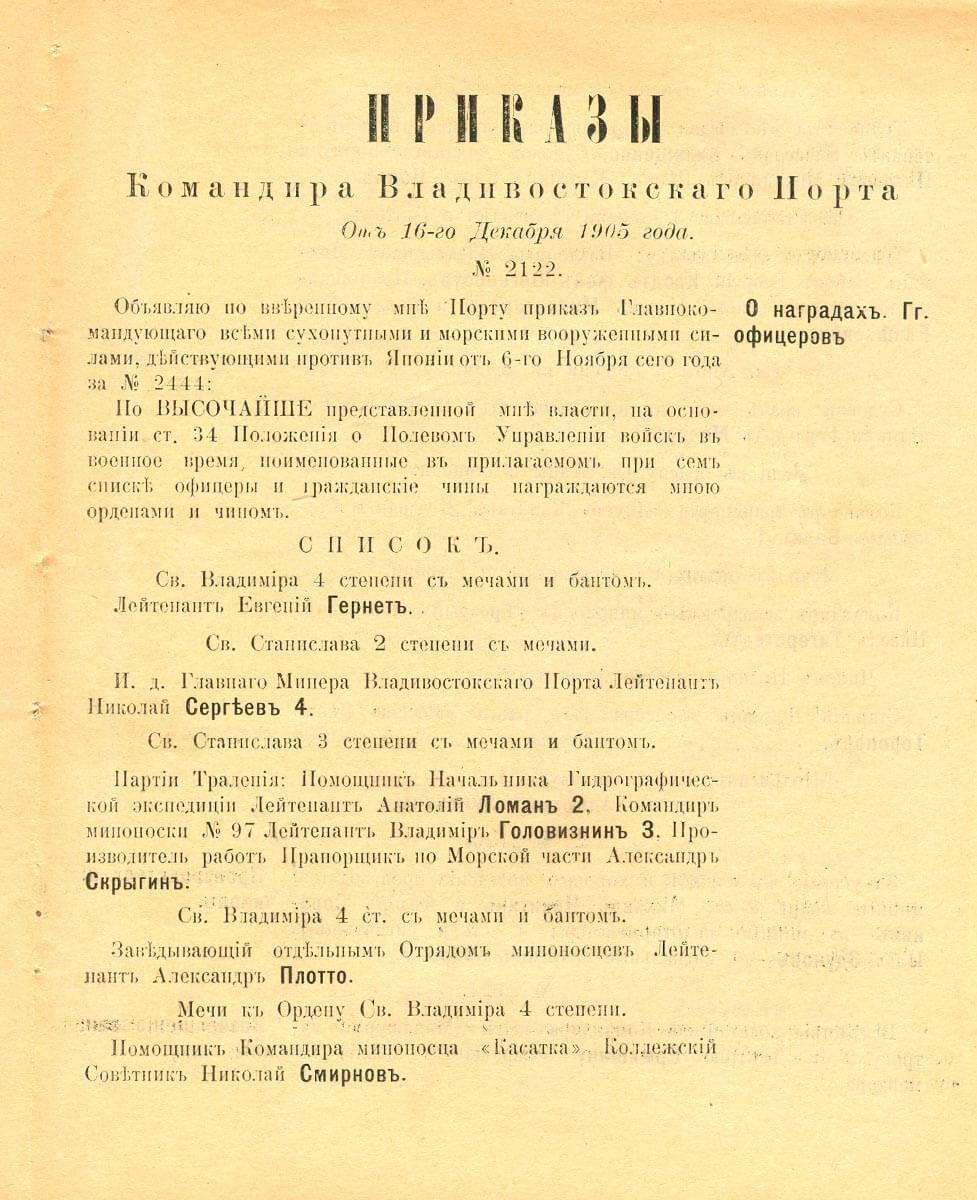 Приказ Командира Владивостокского Порта № 2122