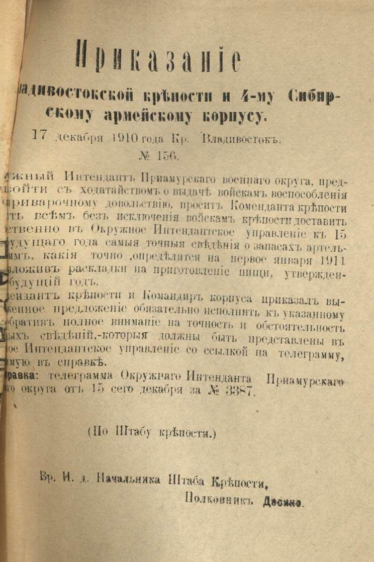 Приказание по Владивостокской крепости и 4-му Сибирскому армейскому корпусу № 156