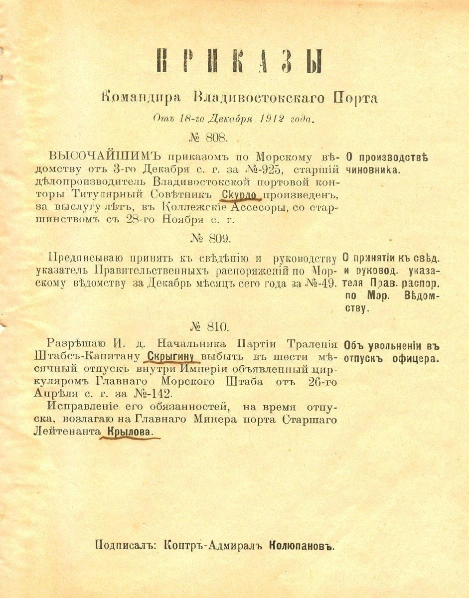 Приказы Командира Владивостокского Порта №№ 808–810